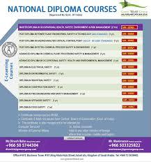 national diploma e learning courses ksa bss diploma