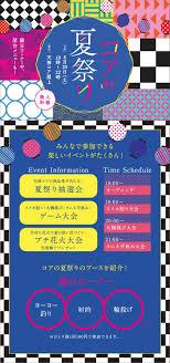 天神コアコアの夏祭り Poster 夏祭り デザイン夏祭り ポスター