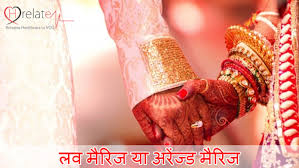 love marriage vs arranged marriage in hindi rishte zindagi ke love marriage vs arranged marriage in hindi