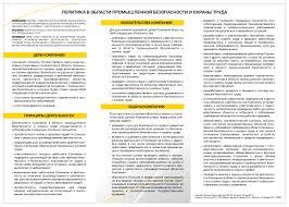Промышленная безопасность охрана труда и окружающей среды Основные положения Политики Компании в области промышленной безопасности и охраны труда
