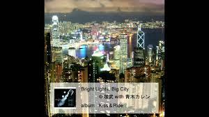 Various Artists Bright Lights Big City Songs
