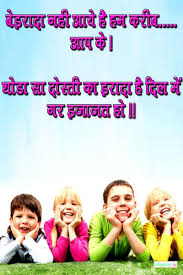 60 Hindi Shayari On Friendship Dosti Forever For Facebook Status