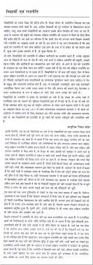 essay on students and politics in hindi