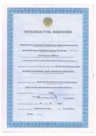 Азат Бағалау Наши документы