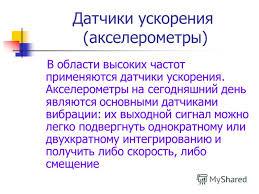 Презентация на тему АВТОМАТИКА КУРСОВАЯ РАБОТА ПО ТЕМЕ Датчики  2 Датчики ускорения