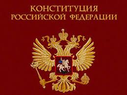 Интернет-проект,посвященный Конституции Российской Федерации
