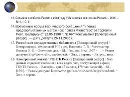 Презентация Требования к оформлению и содержанию дипломных работ  Сельское хозяйство России в 2004 году Экономика сел хоз ва