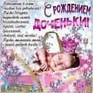 458Поздравление открытка с рождением доченьки
