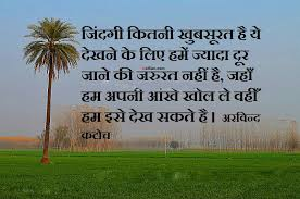 Hindi Beautiful Quotes Best Of 24 Most Beautiful Hindi Beauty Quotes Short Beauty Sayings In
