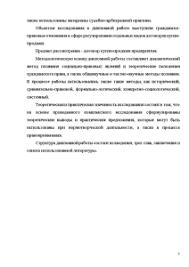 Договор купли продажи предприятия Дипломная Дипломная Договор купли продажи предприятия 6
