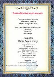 Дипломы и награды gramota1 jpg