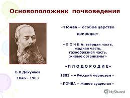 Презентация на тему Реферат по биологии Выполнил Артюшкин Денис  4 Основоположник почвоведения