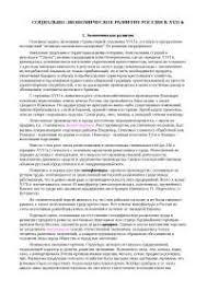 Социально экономическое развитие России в xvii в реферат по  Социально экономическое развитие России в xvii в реферат по истории скачать бесплатно изделие труда