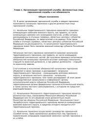 Аннотация магистерской диссертации Название диссертации Глава 1 Организация гарнизонной службы Должностные лица