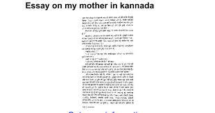 essay on my mother in kannada google docs
