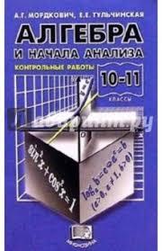Учебники и пособия по алгебре для класса на net Алгебра и начала анализа Контрольные работы 10 11 классы Мордкович Тульчинская