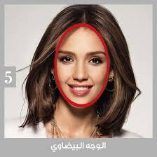 صبغات الشعر المناسبة لشكل وجهك مجلة الجميلة
