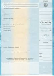 Купить приложение к диплому в Омске с гарантией Дипломы в  Недорогое приложение к диплому