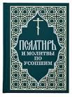 Псалтирь молитвы по прочтении псалтири