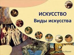 Презентация на тему ИСКУССТВО Виды искусства Прикладные  1 ИСКУССТВО Виды искусства