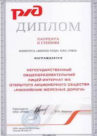 Наши достижения Диплом конкурса Школа года ОАО РЖД ii степени