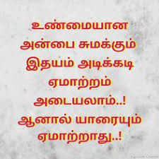 Image result for உண்மை quotes
