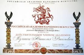 Выставки АРТ РЕЛИЗ РФ Диплом Действительного члена Академии Народного искусства Анатолия Кулинича