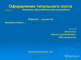 Презентация на тему Пресс конференция Легко ли быть молодым  8 Оформление титульного