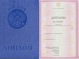 Где купить диплом саратов ru Где купить диплом саратов 6