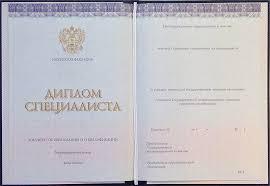 Купить диплом менеджера в Москве Диплом о высшем образовании специалиста 2014 2016