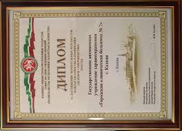 Городская клиническая больница Казань Официальный сайт Достижения Диплом за достижение значительных результатов в области качества