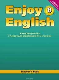 enjoy english класс Биболетова М З Английский с удовольствием  enjoy english 8 teacher s book Английский с удовольствием 8 класс Книга для учителя с поурочным планированием и ключами 135407095
