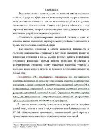 Курсовая Бюджетная система РФ и проблемы межбюджетных отношений  Бюджетная система РФ и проблемы межбюджетных отношений 15 04 17