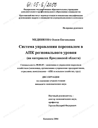 Диссертация на тему Система управления персоналом в АПК  Диссертация и автореферат на тему Система управления персоналом в АПК регионального уровня На материалах