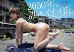 山谷花純の最新ヌード画像(7)