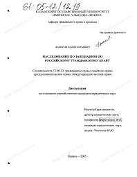 Диссертация на тему Наследование по завещанию по российскому  Диссертация и автореферат на тему Наследование по завещанию по российскому гражданскому праву dissercat
