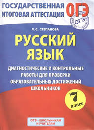 Русский язык класс Диагностические и контрольные работы для  Русский язык 7 класс Диагностические и контрольные работы для проверки образовательных достижений школьников