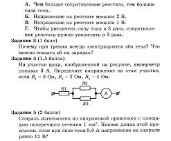 Контрольная работа по физике тема Электростатика класс Контрольная по физике 10 класс электрические силы