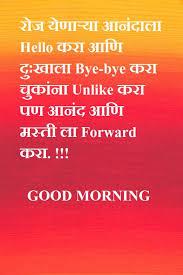 good morning msg in marathi for lover