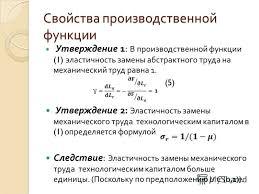 Презентация на тему РОССИЙСКИЙ УНИВЕРСИТЕТ ДРУЖБЫ НАРОДОВ  4 Свойства производственной