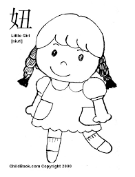 Small Picture Little Girl Coloring BookGirlPrintable Coloring Pages Free Download