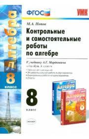 Книга Контрольные и самостоятельные работы по алгебре класс  Контрольные и самостоятельные работы по алгебре 8 класс К уч А Г Мордковича Алгебра 8 кл