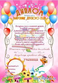 Дипломы для выпускников детского сада скачать бесплатно ru Вязание спицами вязание крючком бесплатные схемы вязания