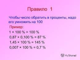 Презентация на тему ПРОЦЕНТЫ КУРСОВАЯ РАБОТА УЧИТЕЛЯ  6 6 Правило 1 Чтобы число обратить в проценты надо его умножить на 100 Пример 1 × 100 % 100 % 0 87 × 0 100 % 87 % 1 45 × 100 % 145 % 0 007 × 100