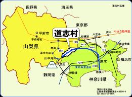 山梨 県道 志村