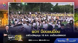 ข่าวช่อง 8 - คุยข่าวการเมืองประจำวันที่ 16 สิงหาคม 2563