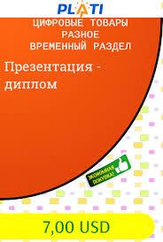 Презентация диплом Цифровые товары Разное Временный раздел  Презентация диплом Цифровые товары Разное Временный раздел