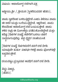 Letter writing method for all compitative exams 2019, fda, sda, tet, pdo, kannada grammer, today kannada class fda and sda. Letter Writing In Kannada 5 Best Examples Kannada Letter Format