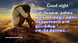Good Night Kavithai தமிழ் கவிதைகள் Tamil Best Thanimai Kavithai