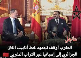 """Morocco News 🇲🇦 on Twitter: """"🔴 عاجل المغرب اوقف تجديد خط أنابيب الغاز  الجزائري إلى إسبانيا عبر التراب المغربي… """""""